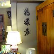 Hanging Fu Luk Sau